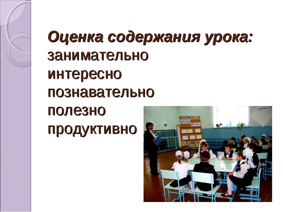 Оценка содержания урока: занимательно интересно познавательно полезно продук...