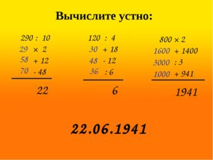290 : 10 × 2 + 12 - 48 120 : 4 + 18 - 12 : 6 800 × 2 + 1400 : 3 + 941 29 58 7