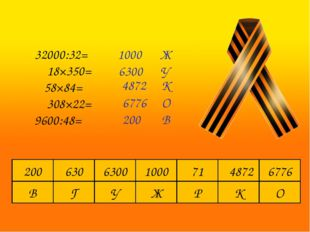32000:32= 18×350= 58×84= 308×22= 9600:48= 1000 Ж 6300 У 4872 К 6776 О 200 В