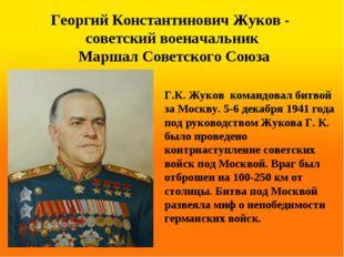 Георгий Константинович Жуков - советский военачальник Маршал Советского Союза