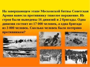 На завершающем этапе Московской битвы Советская Армия нанесла противнику тяже