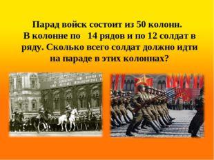 Парад войск состоит из 50 колонн. В колонне по 14 рядов и по 12 солдат в ряду