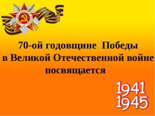 70-ой годовщине Победы в Великой Отечественной войне посвящается