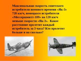 Максимальная скорость советского истребителя военного времени «Як-3» 720 км/ч