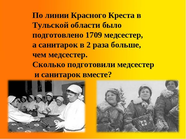 По линии Красного Креста в Тульской области было подготовлено 1709 медсестер,...