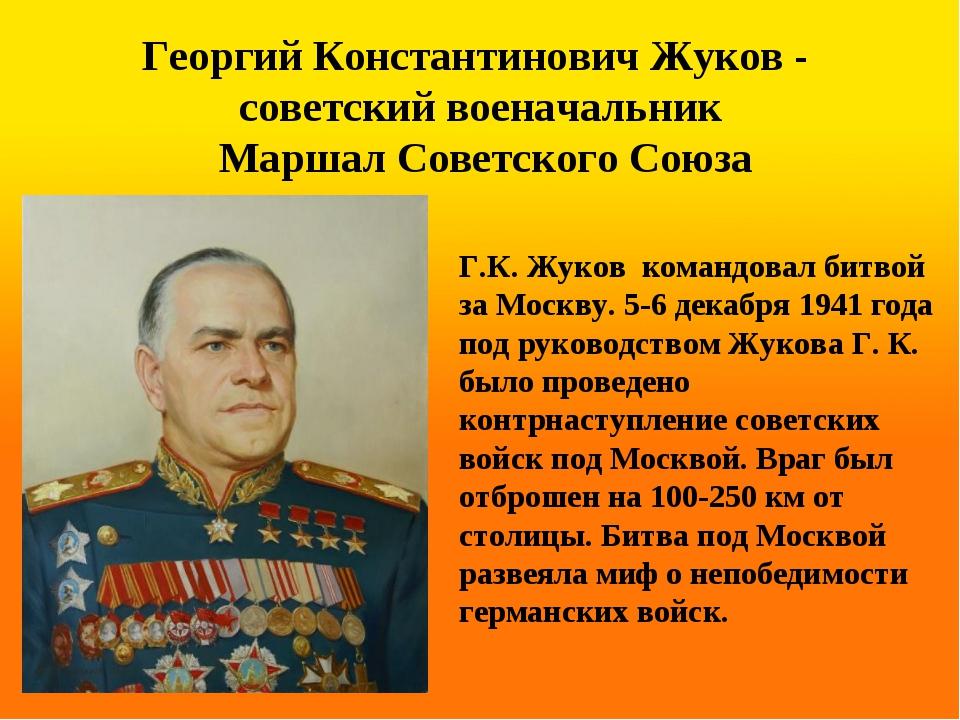 Георгий Константинович Жуков - советский военачальник Маршал Советского Союза...