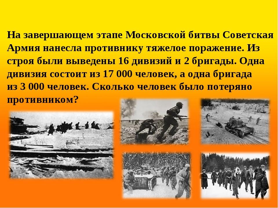 На завершающем этапе Московской битвы Советская Армия нанесла противнику тяже...