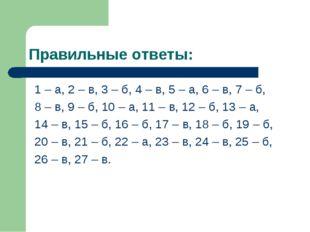 Правильные ответы: 1 – а, 2 – в, 3 – б, 4 – в, 5 – а, 6 – в, 7 – б, 8 – в, 9