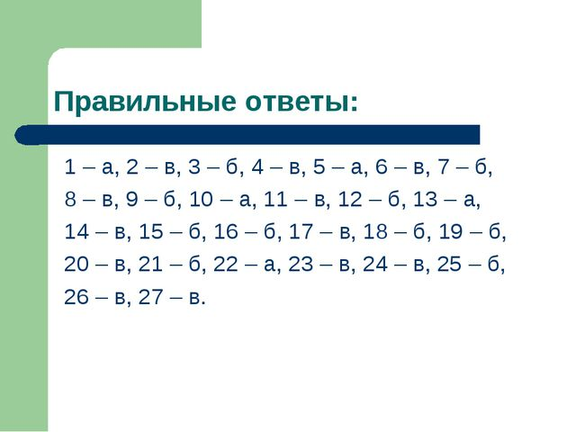Правильные ответы: 1 – а, 2 – в, 3 – б, 4 – в, 5 – а, 6 – в, 7 – б, 8 – в, 9...