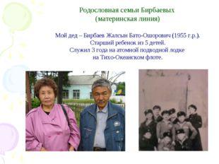 Родословная семьи Бирбаевых (материнская линия) Мой дед – Бирбаев Жалсын Бат