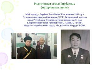 Родословная семьи Бирбаевых (материнская линия) Мой прадед – Бирбаев Бато-Ош