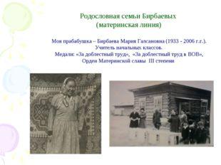 Родословная семьи Бирбаевых (материнская линия) Моя прабабушка – Бирбаева Ма