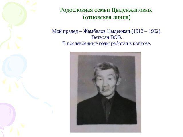 Родословная семьи Цыденжаповых (отцовская линия) Мой прадед – Жамбалов Цыден...