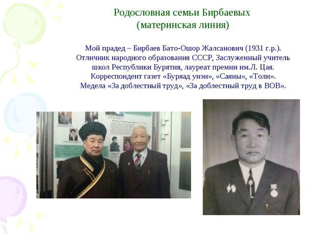 Родословная семьи Бирбаевых (материнская линия) Мой прадед – Бирбаев Бато-Ош...