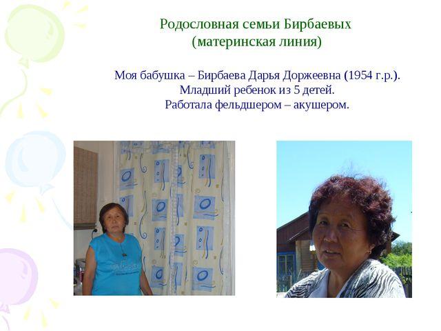 Родословная семьи Бирбаевых (материнская линия) Моя бабушка – Бирбаева Дарья...