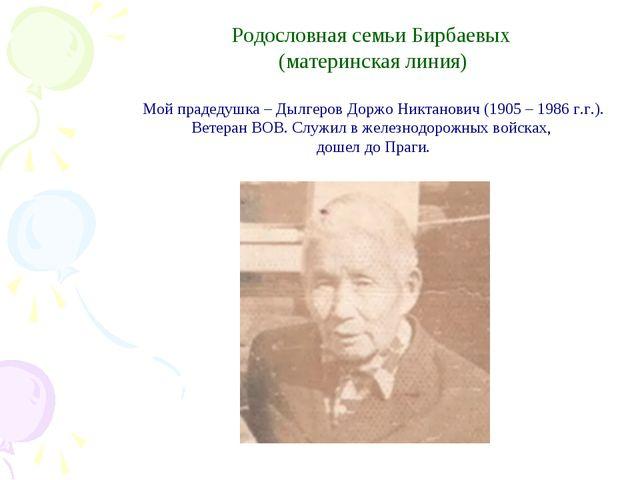 Родословная семьи Бирбаевых (материнская линия) Мой прадедушка – Дылгеров До...
