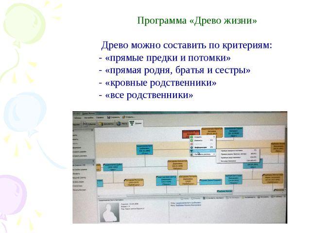 Программа «Древо жизни»  Древо можно составить по критериям: - «прямые пр...
