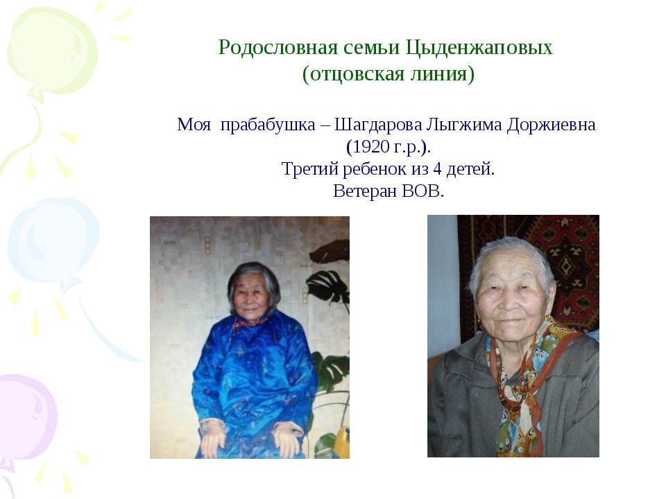 Родословная семьи Цыденжаповых (отцовская линия) Моя прабабушка – Шагдарова...