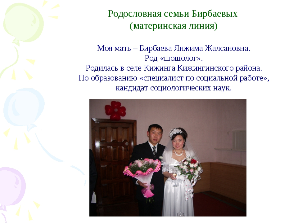 Родословная семьи Бирбаевых (материнская линия) Моя мать – Бирбаева Янжима Ж...