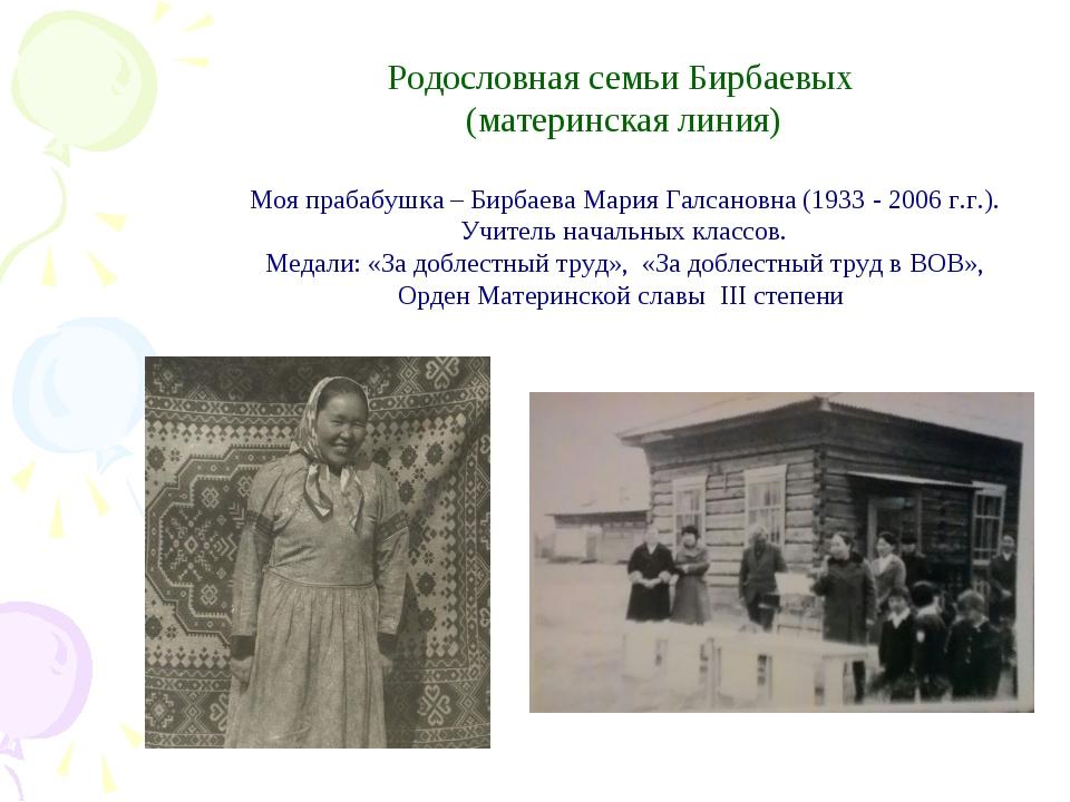 Родословная семьи Бирбаевых (материнская линия) Моя прабабушка – Бирбаева Ма...