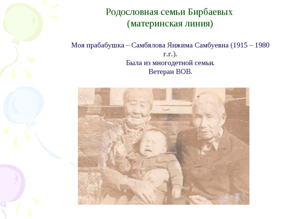 Родословная семьи Бирбаевых (материнская линия) Моя прабабушка – Самбялова Я...
