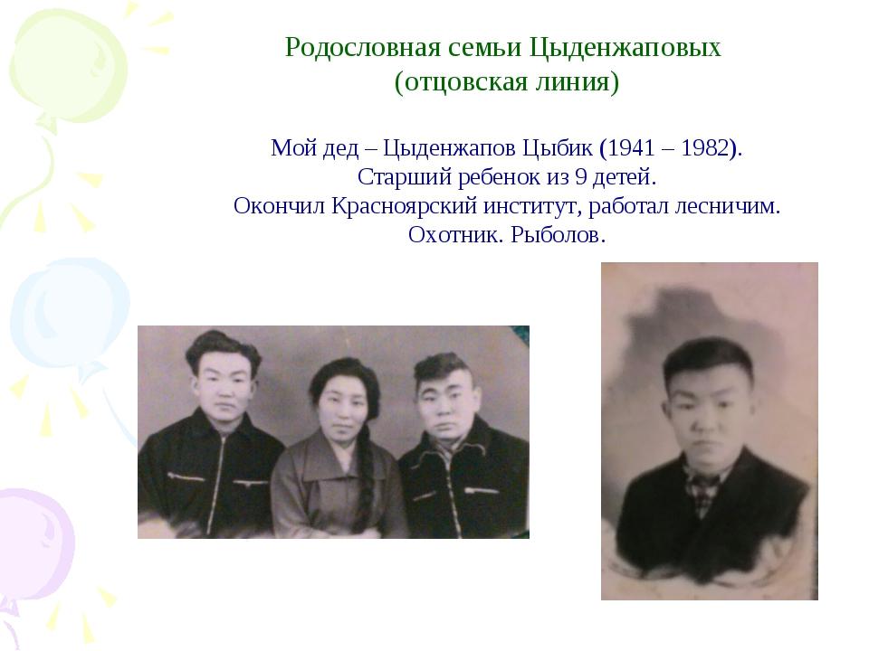 Родословная семьи Цыденжаповых (отцовская линия) Мой дед – Цыденжапов Цыбик...