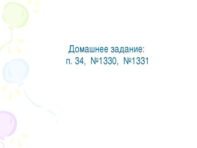 Домашнее задание: п. 34, №1330, №1331