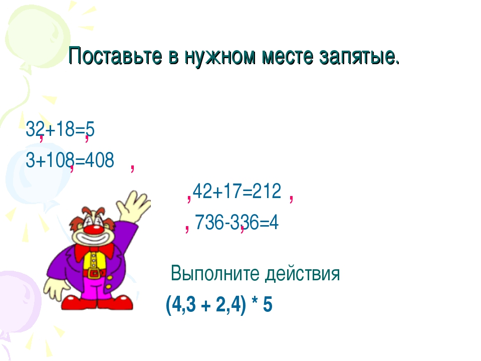 Поставьте в нужном месте запятые. 32+18=5 3+108=408 42+17=212 736-336=4 , , ,...
