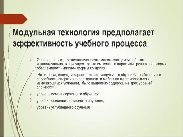 Модульная технология предполагает эффективность учебного процесса Оно, во-пер...