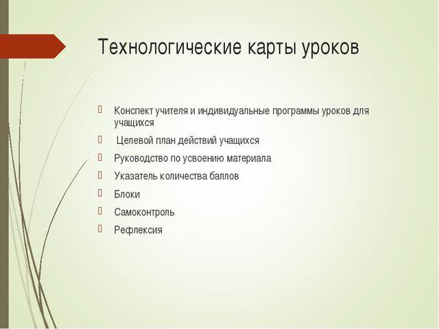 Технологические карты уроков Конспект учителя и индивидуальные программы урок...