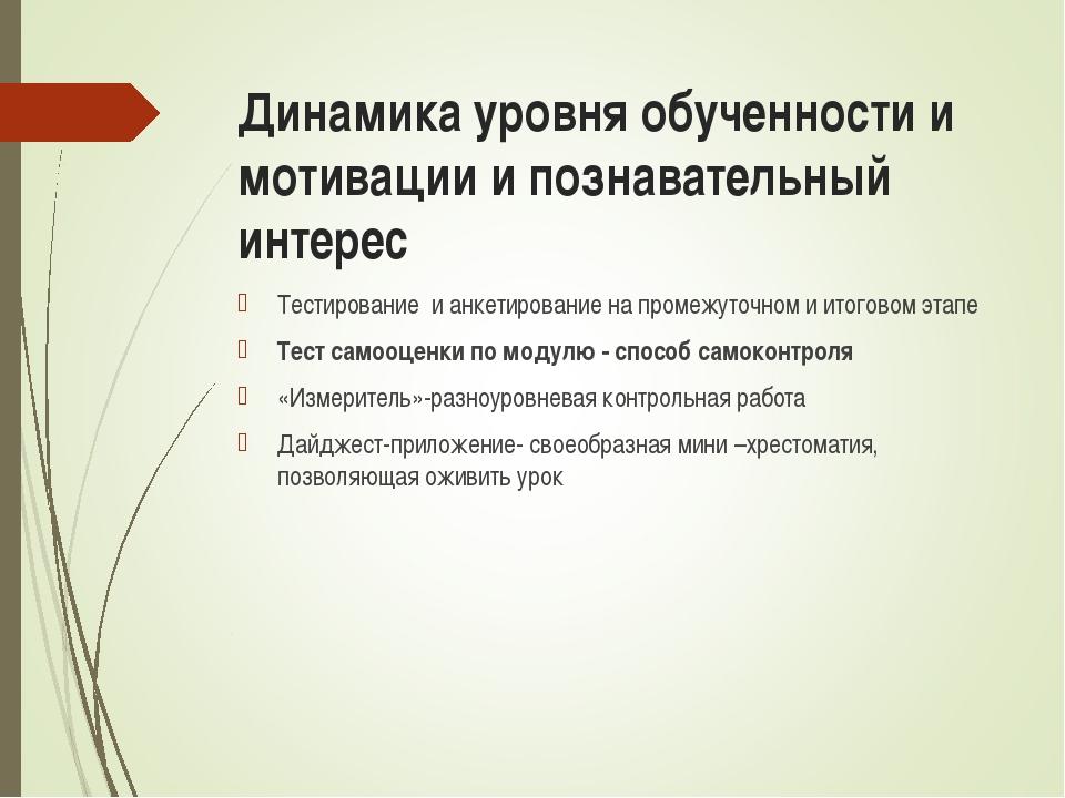 Динамика уровня обученности и мотивации и познавательный интерес Тестирование...
