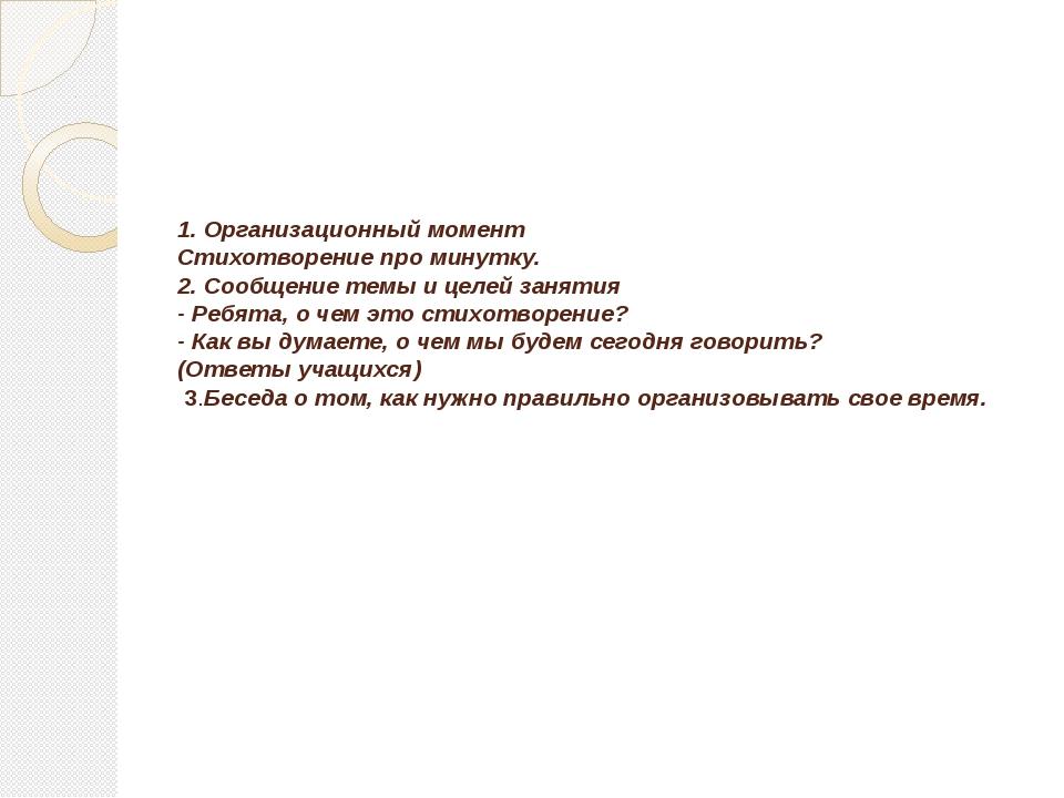 1. Организационный момент Стихотворение про минутку. 2. Сообщение темы и цел...