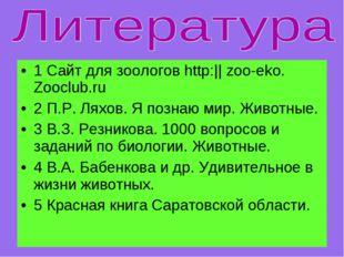 1 Сайт для зоологов http:|| zoo-eko. Zooclub.ru 2 П.Р. Ляхов. Я познаю мир. Ж
