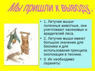 1. Летучие мыши- полезные животные, они уничтожают насекомых и вредителей лес