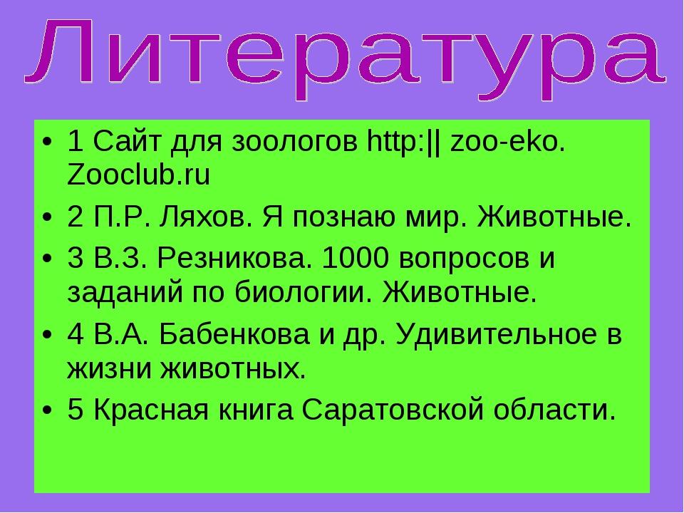 1 Сайт для зоологов http:|| zoo-eko. Zooclub.ru 2 П.Р. Ляхов. Я познаю мир. Ж...
