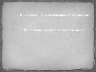 Приставки, не изменяющиеся на письме. Приставки, оканчивающиеся на з,с.