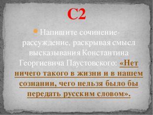 Напишите сочинение-рассуждение, раскрывая смысл высказывания Константина Геор