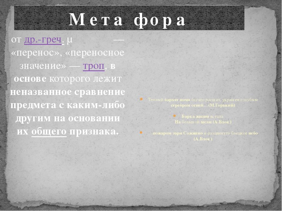 М е т а ́ф о р а отдр.-греч.μεταφορά— «перенос», «переносное значение» —...