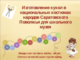 Изготовление кукол в национальных костюмах народов Саратовского Поволжья для