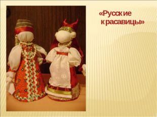 «Русские красавицы»