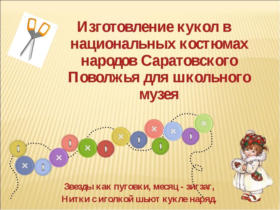 Изготовление кукол в национальных костюмах народов Саратовского Поволжья для...
