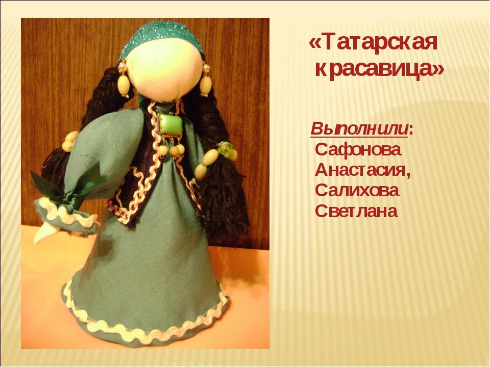 «Татарская красавица» Выполнили: Сафонова Анастасия, Салихова Светлана