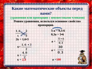 Какие математические объекты перед вами? (уравнения или пропорция с неизвест