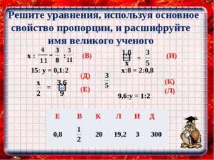 Решите уравнения, используя основное свойство пропорции, и расшифруйте имя в