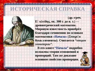 ИСТОРИЧЕСКАЯ СПРАВКА Евкли́д или Эвкли́д (др.-греч. Εὐκλείδης, ок. 300 г. до