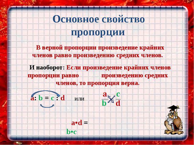 Основное свойство пропорции В верной пропорции произведение крайних членов р...