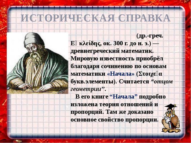 ИСТОРИЧЕСКАЯ СПРАВКА Евкли́д или Эвкли́д (др.-греч. Εὐκλείδης, ок. 300 г. до...