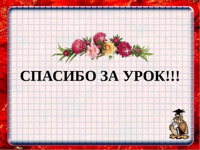 Bcg СПАСИБО ЗА УРОК!!!
