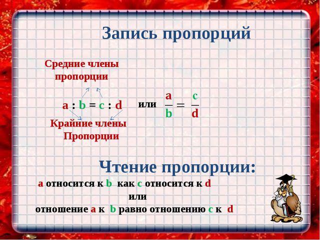 Запись пропорций   a : b = c : d или Средние члены пропорции Крайние члены...