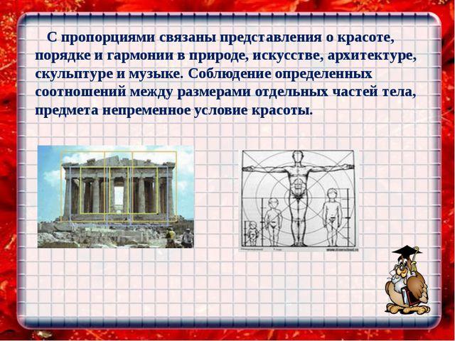 С пропорциями связаны представления о красоте, порядке и гармонии в природе,...